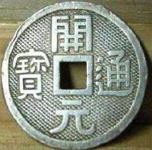 如果进入收藏古钱币领域?古钱币收藏要了解什么?