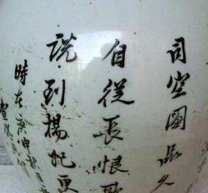 作旧--是做假陶瓷最常见的方法!如何作旧陶瓷器
