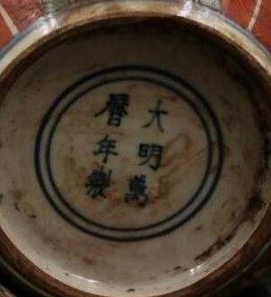 通过看胎釉来鉴别陶瓷器的真假