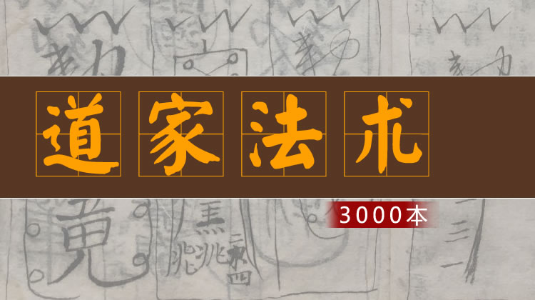 【道术】道家符咒法术资料_3000套