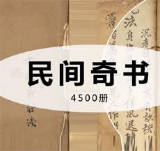 【奇书】民间奇闻异书_4500册