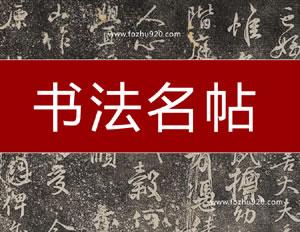 【书法】传世书法_3000卷