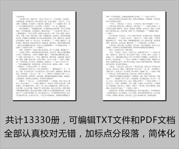 【集藏】经史子集库_13300卷