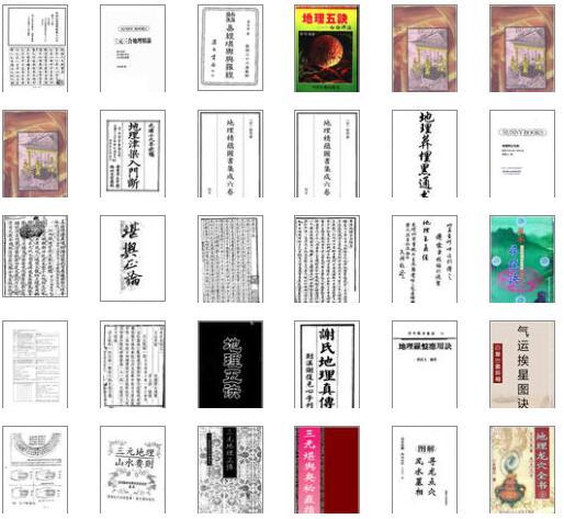 200册 阴宅地理堪舆风水书 打包价69元