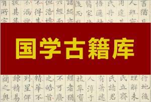 【国学】中华古籍库—32万册古书