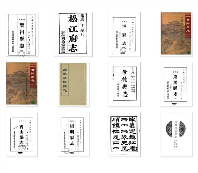 【县志】方志\地方县志\乡志\地理志合集_8100册
