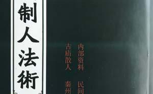 《民间制人法术》惩罚小人的民间奇书