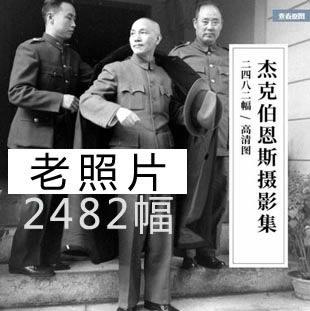 [老照片] 1947-1949年 民国政府老照片_2482幅