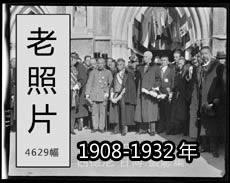 [老照片] 1908-1932年 中国摄影集_4629幅