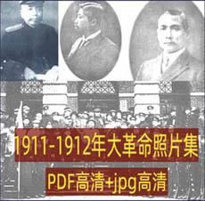 [老照片] 1911-1912年 大革命时代 396张