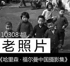 [老照片] 1932-1973 历史中国摄影集_10308幅