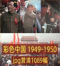[老照片] 1949-1950 建国初年_彩照1089幅