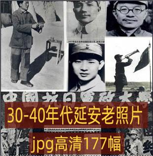 [老照片] 1930-1940年 红色延安 177张